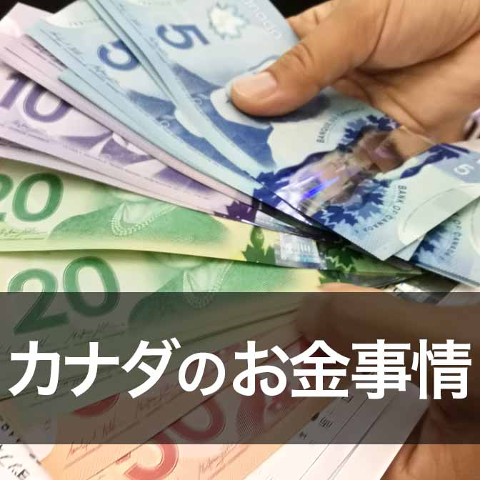 カナダのお金事情