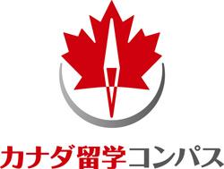 カナダ留学コンパス