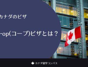カナダのCo-op(コープ)ビザとは?