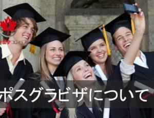 ポスグラビザ(Post Graduation Work Permit)とは?
