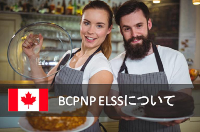 BCPNP ELSS