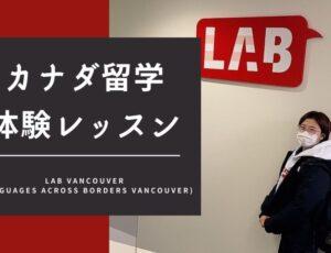【カナダ留学体験レッスン】 LAB Vancouver/Languages Across Borders Vancouver:旧CSLI(ラブバンクーバー)