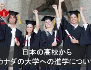 日本の高校からカナダの大学への進学について