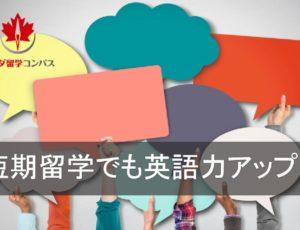 「短期留学」で英語力をアップさせる方法