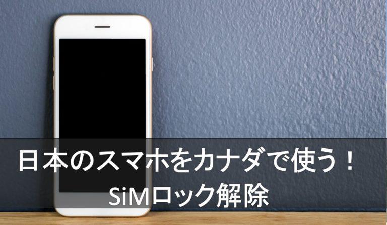 SIMアンロック
