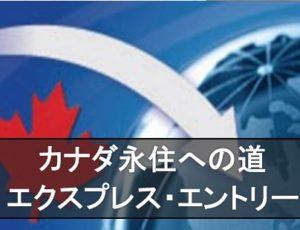 カナダ永住への道「エクスプレス・エントリー」