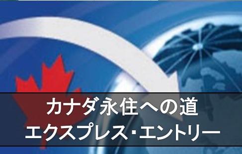 カナダ永住の王道!エクスプレス・エントリーを徹底解説