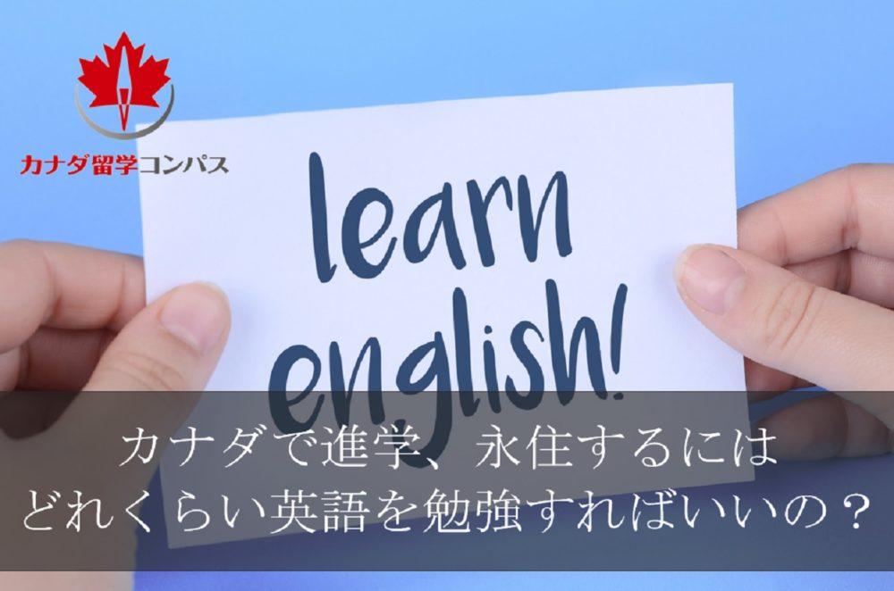 カナダ進学、永住に必要な英語力を徹底解説!