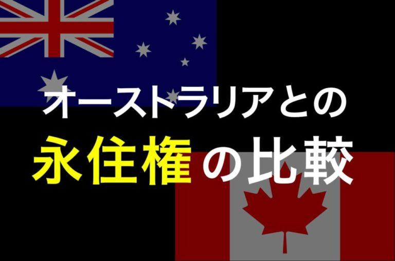 オーストラリアとの