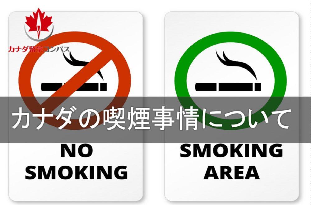 Canada Smoking