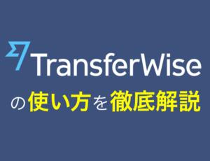 Wise(ワイズ)を使った海外送金方法を徹底解説!【旧 Transferwise:トランスファーワイズ】