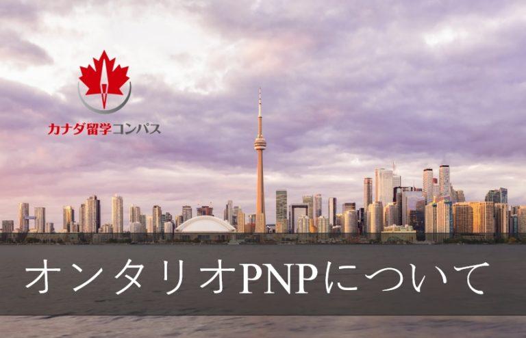 オンタリオPNP