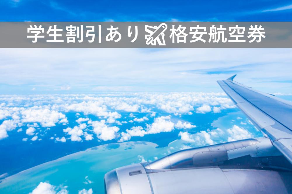 【学割あり】留学生・学生用の格安航空券
