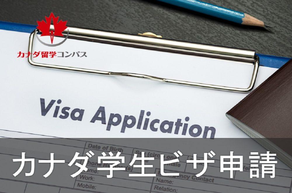 学生ビザ申請の流れ(会員様専用)