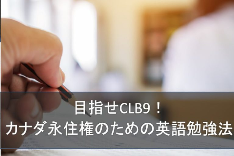 CLB9study