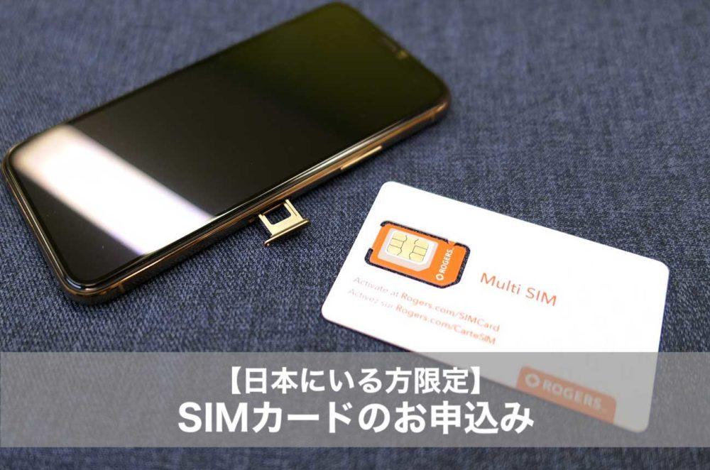 【送料無料】渡航前にカナダのSIMカードを入手しよう!
