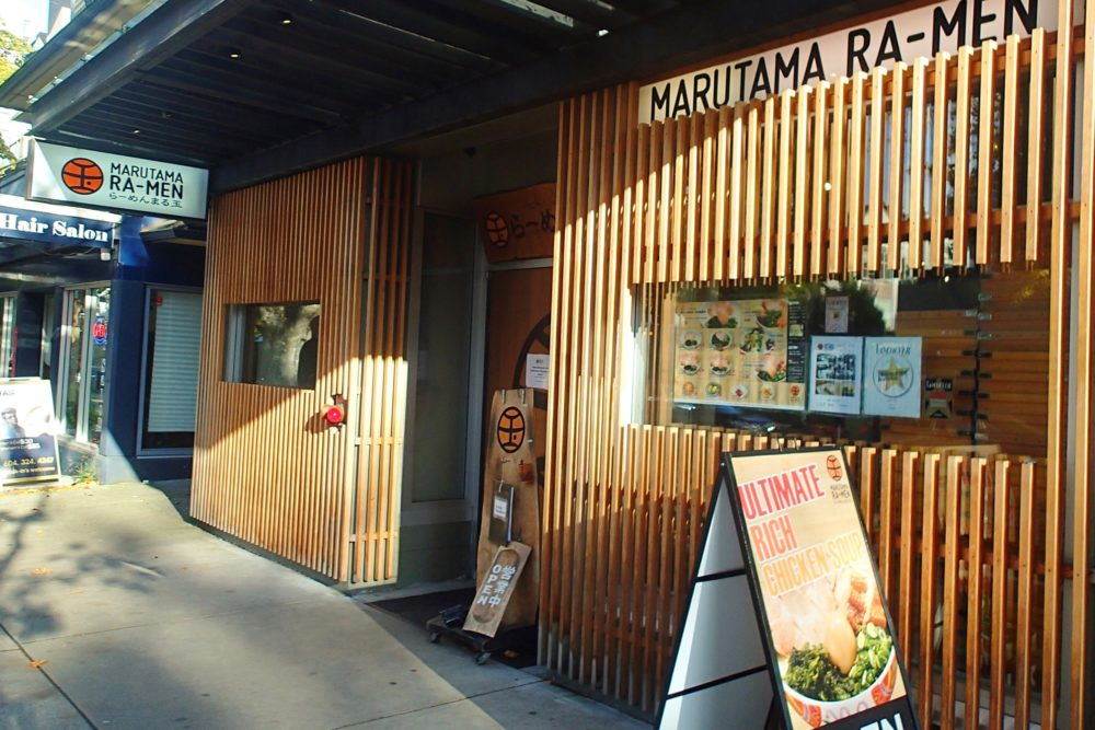 Marutama Ra-men | 鶏白湯スープで有名なラーメン店