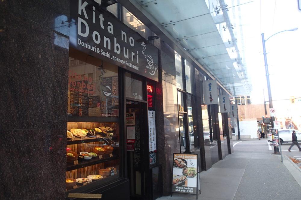Kita no Donburi(北のどんぶり) | バンクーバーで1番丼ぶりの種類が豊富な人気店