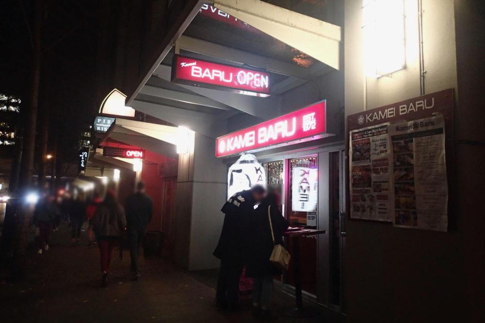 KAMEI BARU (カメイバル)| 老舗の日本食レストラン