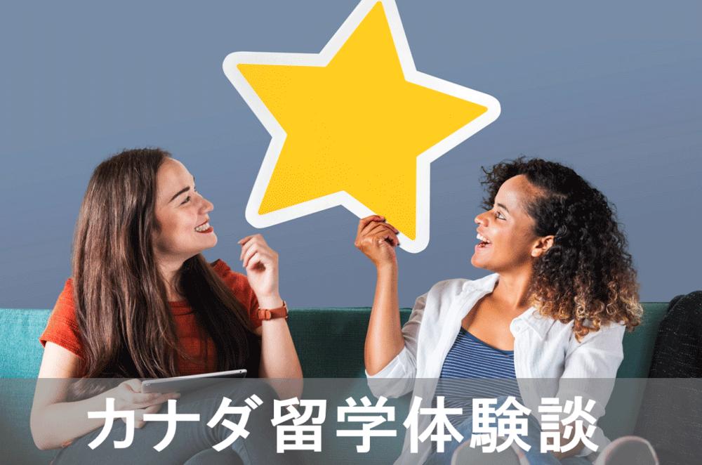 【カナダ留学体験談】カナダは英語が聞き取りやすく親切な人が多い!