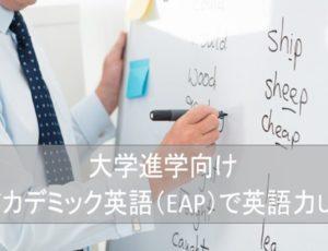 大学進学向け アカデミック英語(EAP)で英語力UP