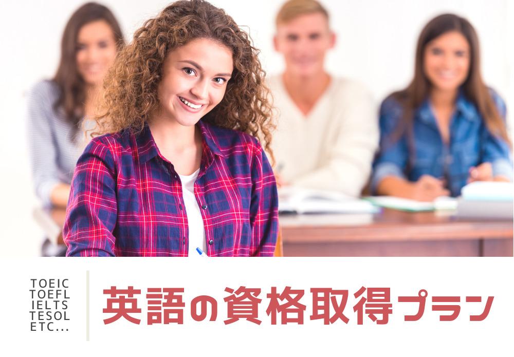 英語の資格取得を目指す留学プラン