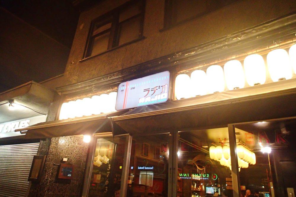 RAJIO Japanese Public House(ラヂオ)   カナダで「大阪の串カツ」が楽しめる人気の日本食レストラン