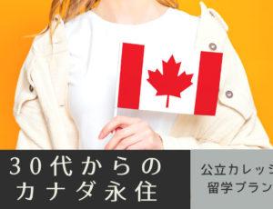 30代でも間に合う!公立カレッジ経由でカナダ永住を目指す留学プラン