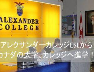 アレクサンダーカレッジのESLプログラムで大学、カレッジに進学!
