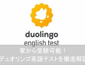 デュオリンゴ英語テストを徹底解説します!