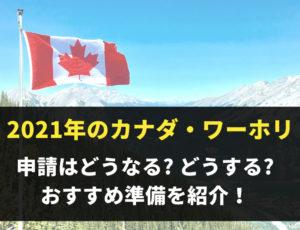 【カナダ留学コロナ】2021年のワーホリ申請にはジョブオファーが必要です!