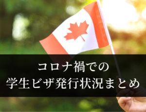 コロナ禍のカナダ留学:新規学生ビザ発行状況まとめ(2021年1月12日更新)