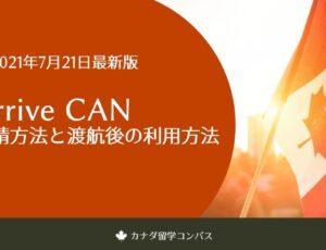 【カナダ留学コロナ】ArriveCAN|申請方法と渡航後の利用方法【2021年7月21日最新版】