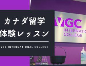 【カナダ留学体験レッスン】VGC International College(ESL)(ブイジーシー)