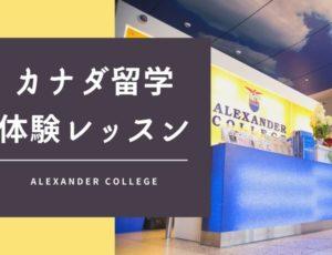 【カナダ留学体験レッスン】Alexander College(アレクサンダーカレッジ)