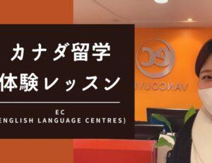 【カナダ留学体験レッスン 】EC/English Language Centres(イーシー)