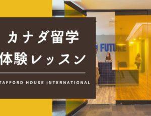 【カナダ留学体験レッスン】Stafford House International(スタフォードハウス)