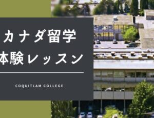 【カナダ留学体験レッスン】Coquitlam College(コキットラムカレッジ)