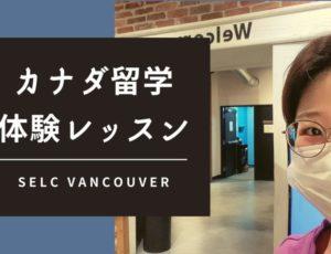 【カナダ留学体験レッスン】  SELC Vancouver(セルク)