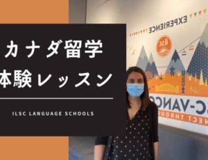 【カナダ留学体験レッスン】ILSC/ILSC Education Group(アイエルエスシー)