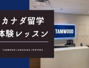 【カナダ留学体験レッスン】Tamwood Language Centres(タムウッド)