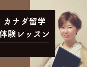 カナダ留学体験レッスン 【VGC(ブイジーシー)】
