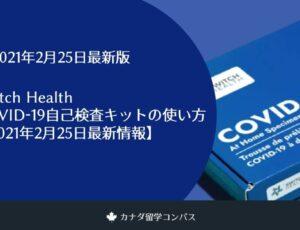 カナダ Switch Health COVID-19自己検査キットの使い方