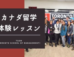 【カナダ留学体験レッスン】Toronto School of Management/TSoM(ティソム)