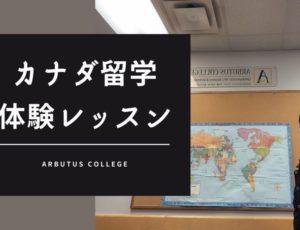 【カナダ留学体験レッスン】Arbutus College(アビュータス)