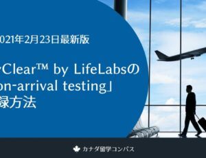FlyClear™ by LifeLabsの「on-arrival testing」登録方法【2021年2月23日最新情報】