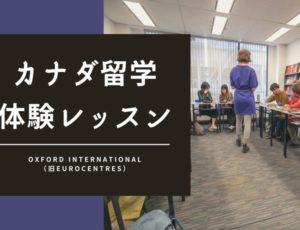 【カナダ留学体験レッスン】 Oxford International/旧Eurocentres(オクスフォード・インターナショナル)