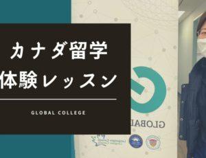 【カナダ留学体験レッスン 】Global College(グローバルカレッジ)