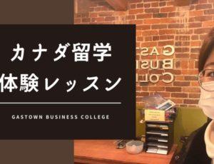 【カナダ留学体験レッスン】GBC/Gastown Business College(ジービーシー)