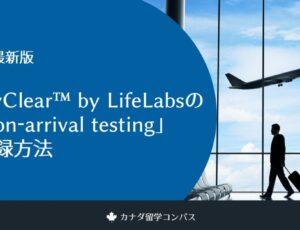 FlyClear™ by LifeLabsの「on-arrival testing」登録方法【2021年8月11日最新情報】